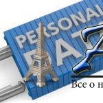 Поправки в новые законы о защите персональных данных
