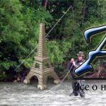Рыбалка в Словакии