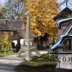 Музеи быта Словакии